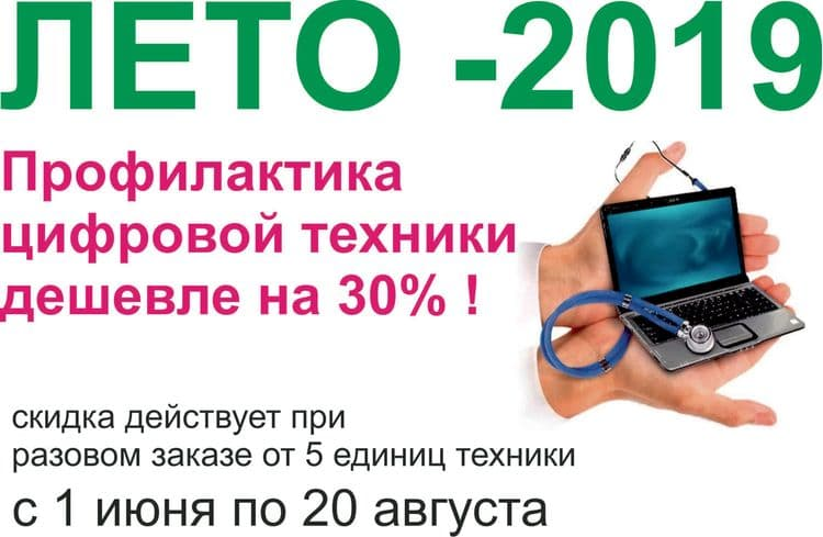 Летнее снижение цен на чистку оргтехники. adutor.ru