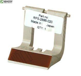 RF5-2886/RF5-2832 Тормозная площадка HP LJ 1100/3200 (O) купить в новосибирске. adutor.ru